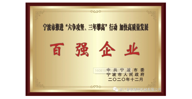 """喜讯!浙江易锻荣获宁波市""""六争攻坚、三年攀高""""百强企业"""